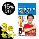 【3枚セット・15%OFF】マックスむらいのアンチグレアフィルム for iPhone 12 mini