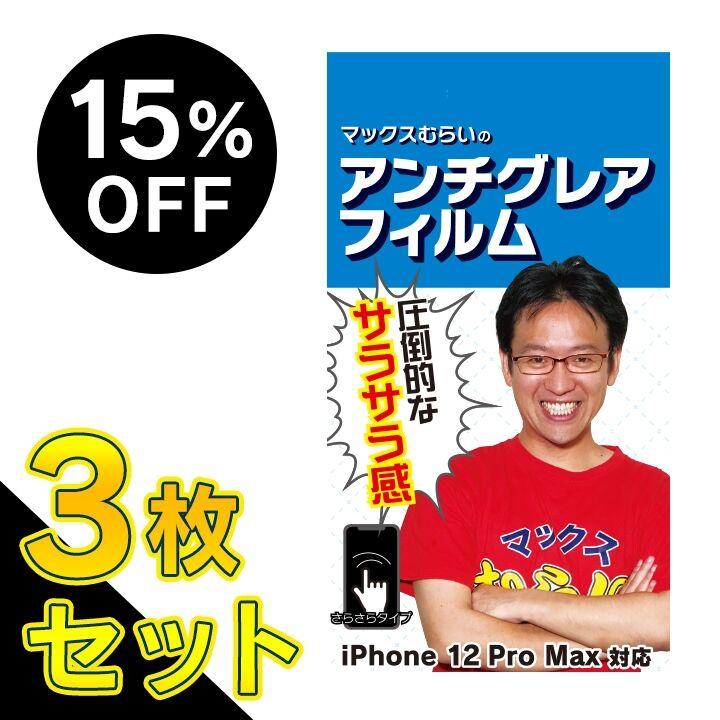 【3枚セット・15%OFF】マックスむらいのアンチグレアフィルム for iPhone 12 Pro Max_0