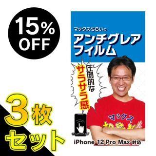 iPhone 12 Pro Max (6.7インチ) フィルム 【3枚セット・15%OFF】マックスむらいのアンチグレアフィルム for iPhone 12 Pro Max