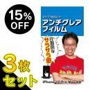 【3枚セット・15%OFF】マックスむらいのアンチグレアフィルム for iPhone 12 Pro Max