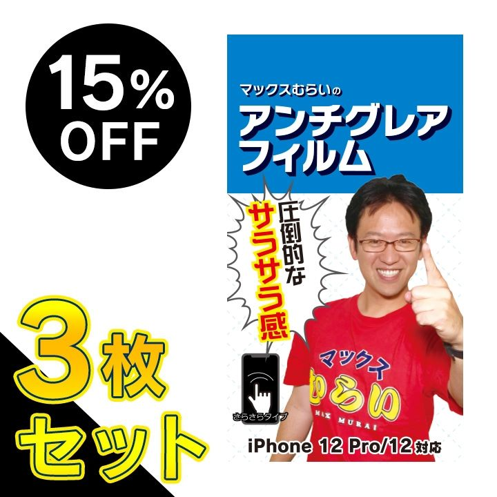 【3枚セット・15%OFF】マックスむらいのアンチグレアフィルム for iPhone 12/iPhone 12 Pro_0