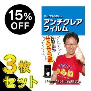 iPhone 12 / iPhone 12 Pro (6.1インチ) フィルム 【3枚セット・15%OFF】マックスむらいのアンチグレアフィルム for iPhone 12/iPhone 12 Pro