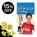 【3枚セット・15%OFF】マックスむらいのアンチグレアフィルム for iPhone 12/iPhone 12 Pro