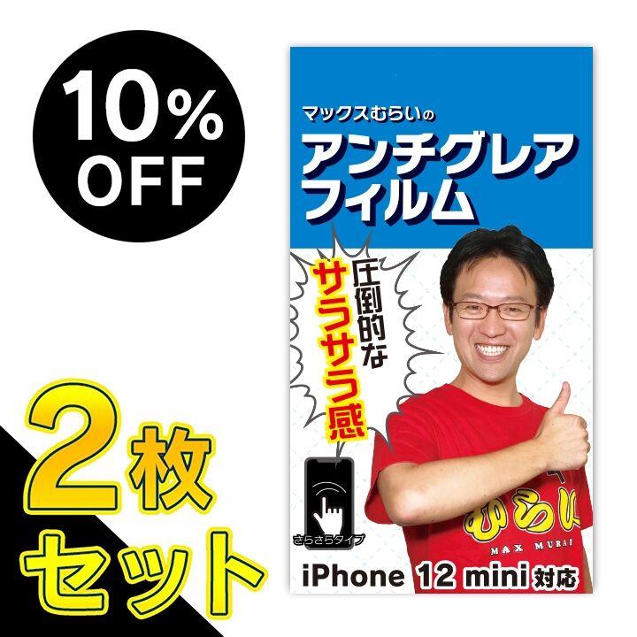 【2枚セット・10%OFF】マックスむらいのアンチグレアフィルム for iPhone 12 mini_0