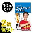 【2枚セット・10%OFF】マックスむらいのアンチグレアフィルム for iPhone 12 mini