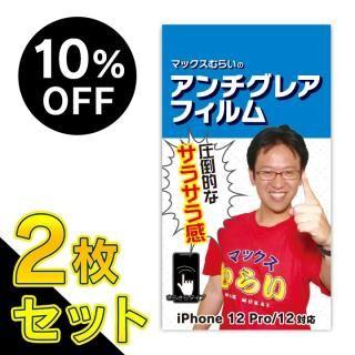 iPhone 12 / iPhone 12 Pro (6.1インチ) フィルム 【2枚セット・10%OFF】マックスむらいのアンチグレアフィルム for iPhone 12/iPhone 12 Pro