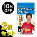 【2枚セット・10%OFF】マックスむらいのアンチグレアフィルム for iPhone 12/iPhone 12 Pro