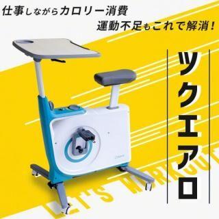 Qurra ツクエアロ デスク付きエクササイズバイク
