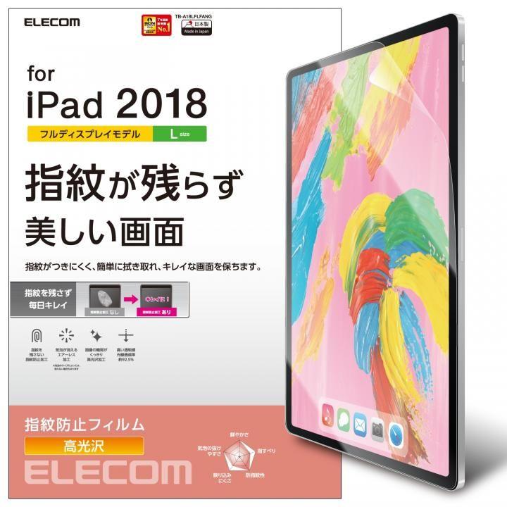 エレコム 保護フィルム 防指紋 高光沢 iPad Pro 2020/2018 12.9インチ_0