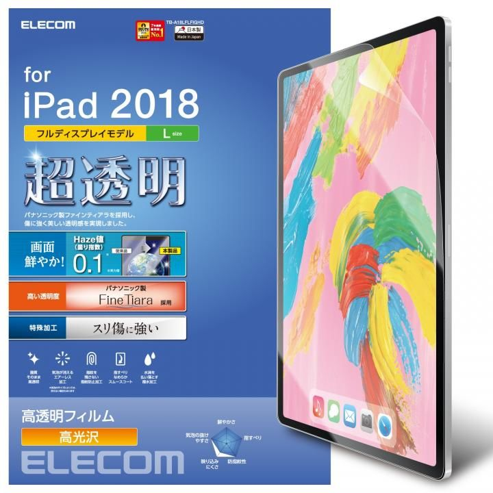 エレコム 保護フィルム ファインティアラ(対擦傷) 超透明 iPad Pro 2020/2018 12.9インチ_0