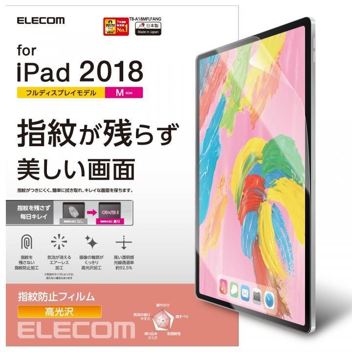 エレコム 保護フィルム 防指紋 高光沢 iPad Pro 2018 11インチ_0