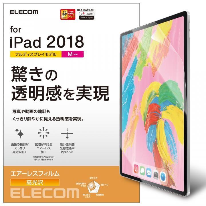 エレコム 保護フィルム 高光沢 iPad Pro 2018 11インチ_0