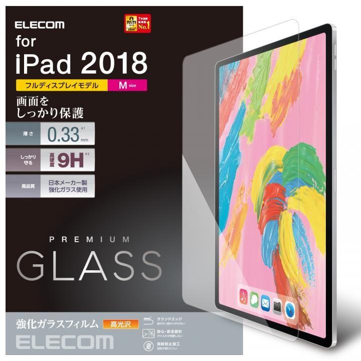エレコム 保護フィルム リアルガラス 0.33mm iPad Pro 2018 11インチ_0