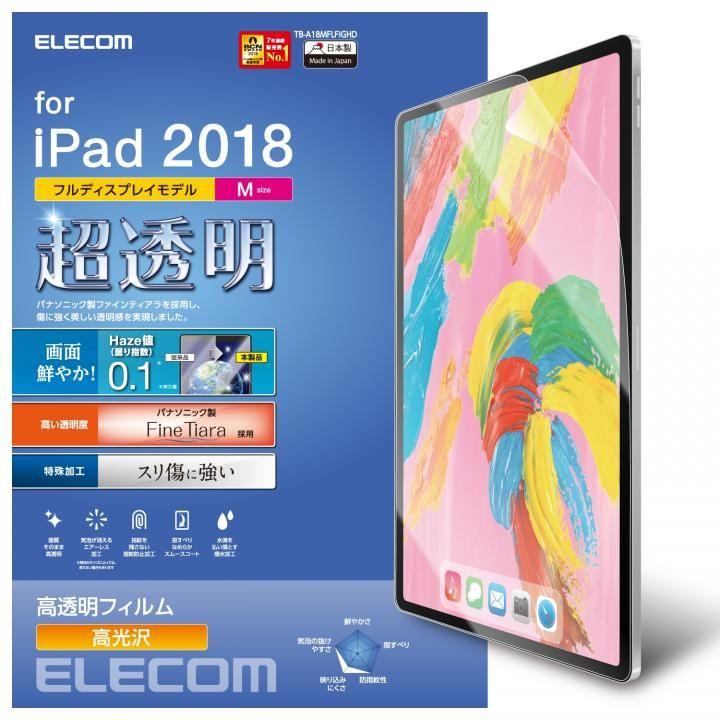 エレコム 保護フィルム ファインティアラ(対擦傷) 超透明 iPad Pro 2018 11インチ_0