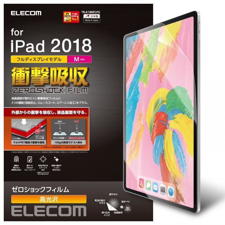 エレコム 保護フィルム 衝撃吸収 高光沢 iPad Pro 2018 11インチ_0