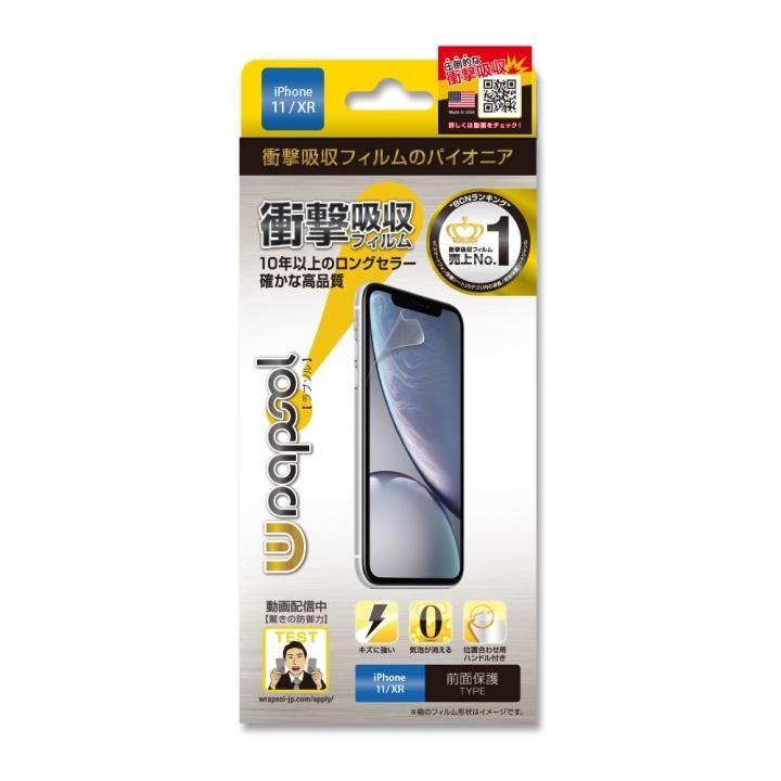 【iPhone XRフィルム】Wrapsol ULTRA (ラプソル ウルトラ) 衝撃吸収フィルム 液晶面保護 iPhone XR_0