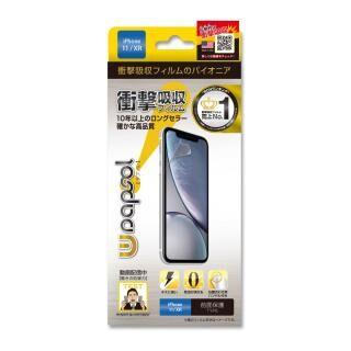 【iPhone XRフィルム】Wrapsol ULTRA (ラプソル ウルトラ) 衝撃吸収フィルム 液晶面保護 iPhone XR【1月下旬】