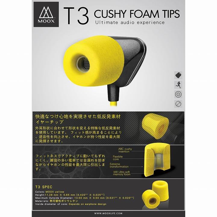 低反発素材イヤーチップ MOOX T3 Cushy m Tips コンフォートタイプ_0
