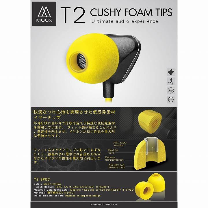 低反発素材イヤーチップ MOOX T2 Cushy m Tips ラウンドタイプ