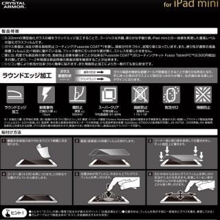 [0.33mm] クリスタルアーマー ラウンドエッジ強化ガラス 液晶保護フィルム  iPad mini/2_7