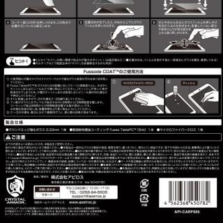 [0.33mm] クリスタルアーマー ラウンドエッジ強化ガラス 液晶保護フィルム  iPad mini/2_8