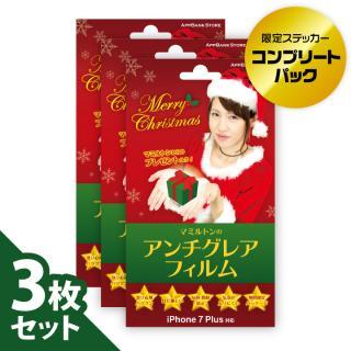 【3枚セット】マックスむらいのアンチグレアフィルム~クリスマス限定マミルトンパッケージ~ iPhone 7 Plus