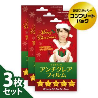 【3枚セット】マックスむらいのアンチグレアフィルム~クリスマス限定マミルトンパッケージ~ iPhone SE/5s/5