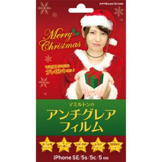 マックスむらいのアンチグレアフィルム~クリスマス限定マミルトンパッケージ~ iPhone SE/5s/5