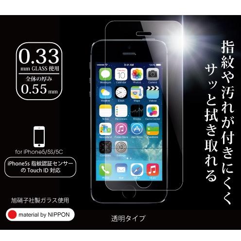 iPhone SE/5s/5 フィルム High Grade Glass Screen Protector  iPhone SE/5s/5/5c 指紋防止、防汚処理_0
