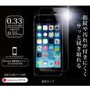 High Grade Glass Screen Protector  iPhone SE/5s/5/5c 指紋防止、防汚処理