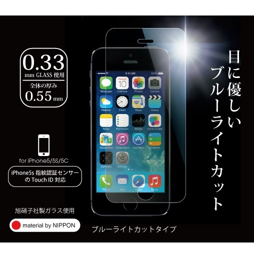 High Grade Glass Screen Protector  iPhone SE/5s/5/5c ブルーライトカット
