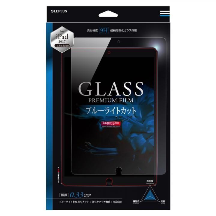 強化ガラスフィルム 「GLASS PREMIUM FILM」  光沢/ブルーライトカット 0.33mm iPad Pro 10.5インチ_0