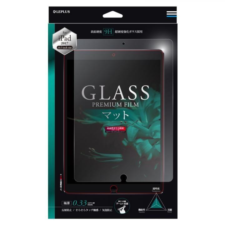強化ガラスフィルム 「GLASS PREMIUM FILM」  マット 0.33mm iPad Pro 10.5インチ_0