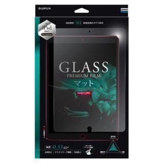 強化ガラスフィルム 「GLASS PREMIUM FILM」  マット 0.33mm iPad Pro 10.5インチ