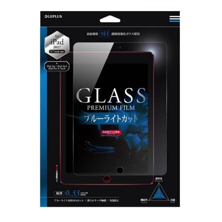 強化ガラスフィルム 「GLASS PREMIUM FILM」  光沢/ブルーライトカット 0.33mm iPad Pro 9.7インチ_0