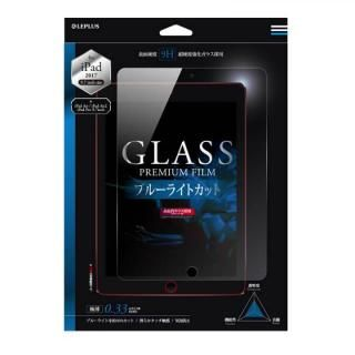 強化ガラスフィルム 「GLASS PREMIUM FILM」  光沢/ブルーライトカット 0.33mm iPad Pro 9.7インチ