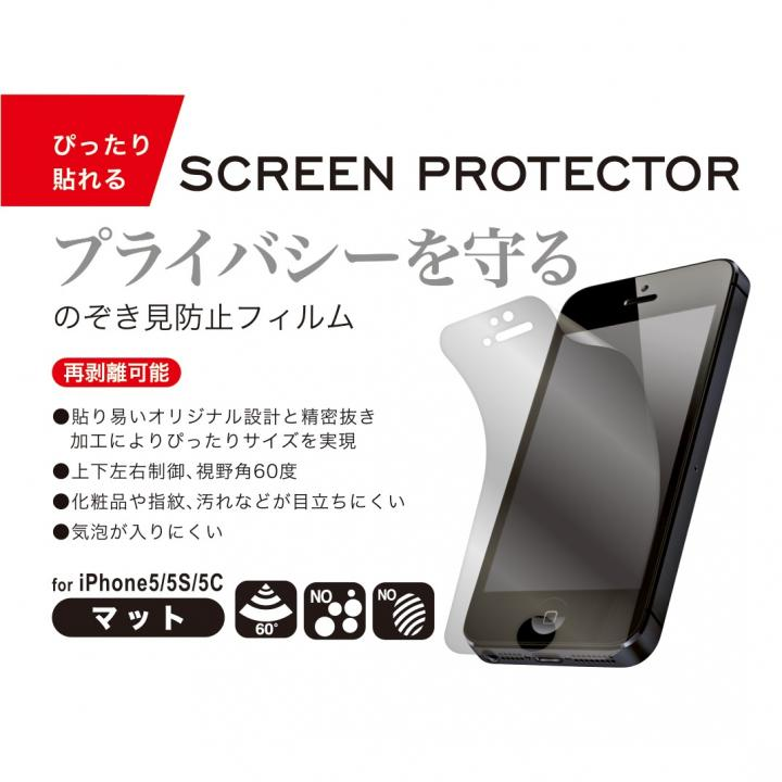 iPhone SE/5s/5 フィルム High Grade Protection Film  iPhone SE/5s/5/5c 覗き見防止_0
