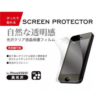 High Grade Protection Film  iPhone SE/5s/5/5c 光沢