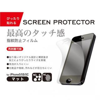 High Grade Protection Film  iPhone SE/5s/5/5c 指紋防止+アンチグレア