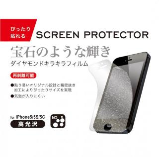 High Grade Protection Film  iPhone SE/5s/5/5c ダイヤモンド