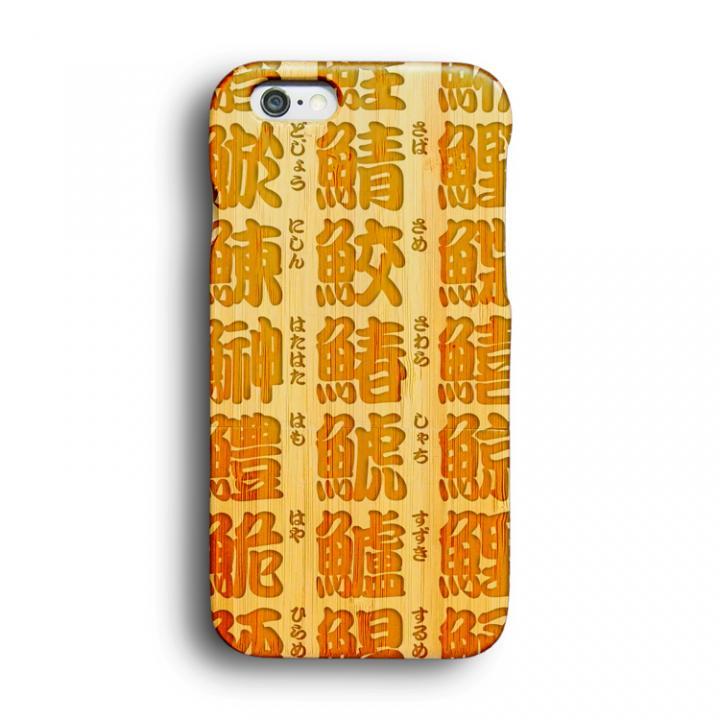 iPhone6 ケース kibaco 天然竹ケース さかな漢字 iPhone 6ケース_0