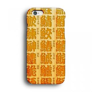 【iPhone6ケース】kibaco 天然竹ケース さかな漢字 iPhone 6ケース