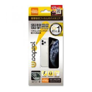 iPhone 11 Pro フィルム iPhone 11 Pro対応 全面保護 (液晶面+背面&側面+カメラレンズ) Wrapsol ULTRA (ラプソル ウルトラ) 衝撃吸収フィルム