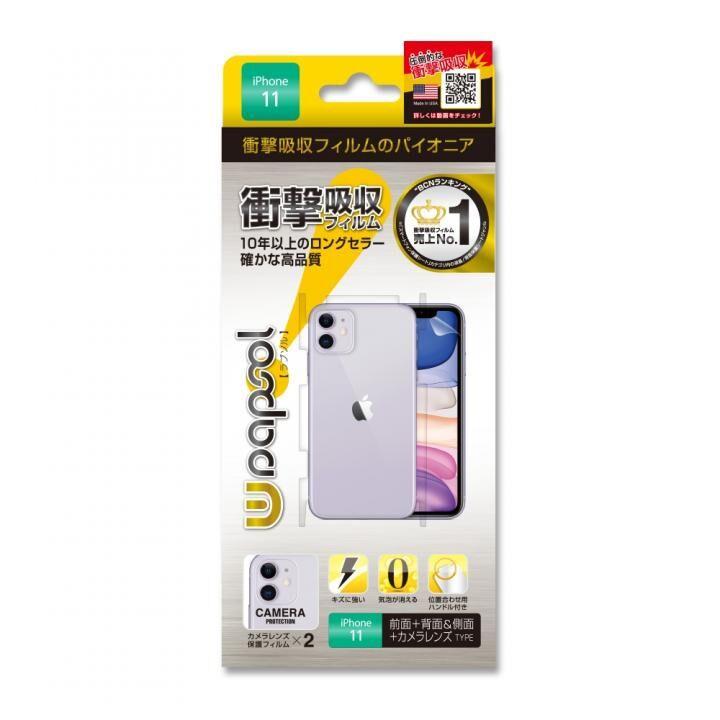 iPhone 11 フィルム iPhone 11対応 全面保護 (液晶面+背面&側面+カメラレンズ) Wrapsol ULTRA (ラプソル ウルトラ) 衝撃吸収フィルム_0