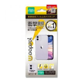 iPhone 11 フィルム iPhone 11対応 全面保護 (液晶面+背面&側面+カメラレンズ) Wrapsol ULTRA (ラプソル ウルトラ) 衝撃吸収フィルム