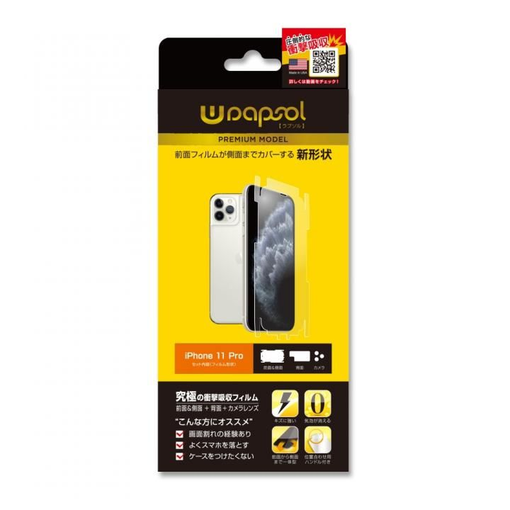 iPhone 11 Pro フィルム iPhone 11 Pro対応ラプソル ULTRAプレミアムモデル  FRONT to SIDE + BACK + LENS 衝撃吸収 保護フィルム_0