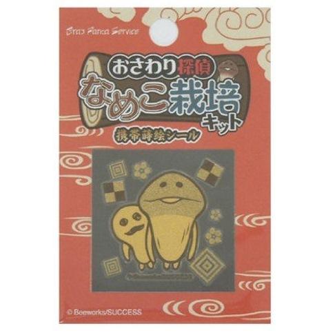 なめこ栽培キット 蒔絵シール なめこ&マサル_0