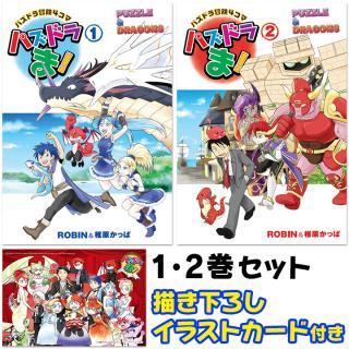 パズドラ冒険4コマ パズドラま!1・2巻セット※限定描き下ろしイラストカード付き!
