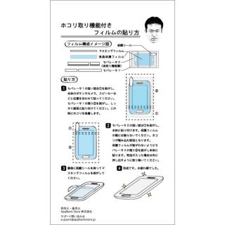 【iPhone SE/5s/5】【3枚セット・15%OFF】マックスむらいのアンチグレアフィルム iPhone SE/5s/5c/5対応_4