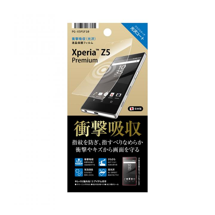 液晶保護フィルム 衝撃吸収 光沢 Xperia Z5 Premium_0